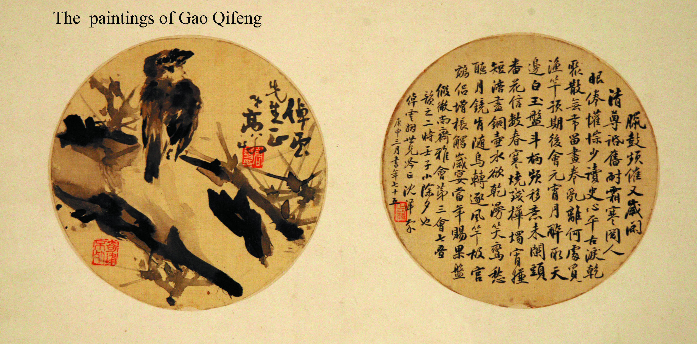 The paintings of Gao qifeng