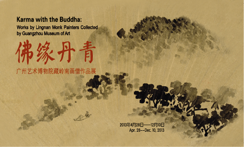 The paintings of Buddhist monk from Guangzhou Art Museum