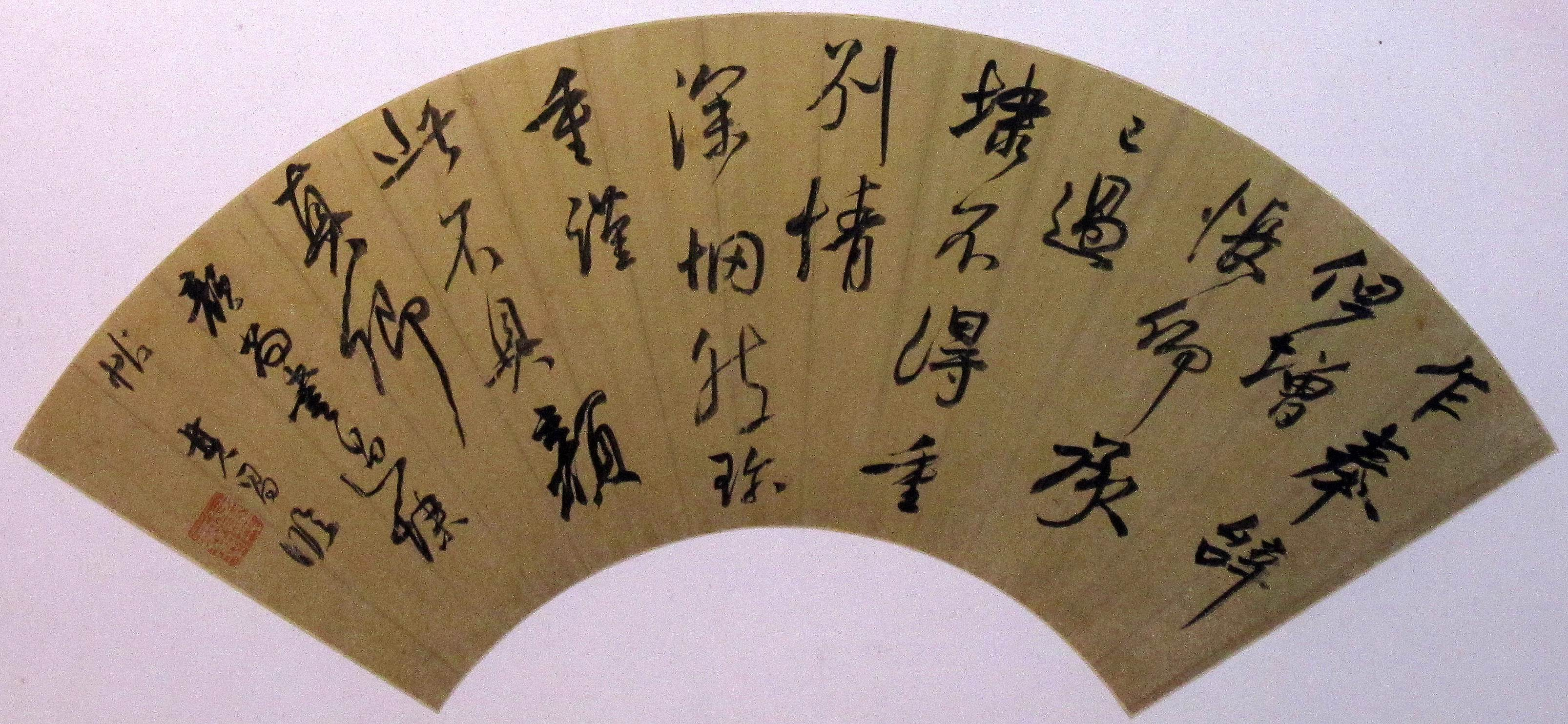 The painting and calligraphy of Dong Qichang