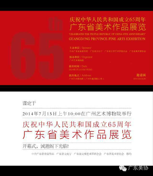 """Celebrates the People""s Republic of China 60th anniversary""- The Art Exhibition of Guangdong Province"