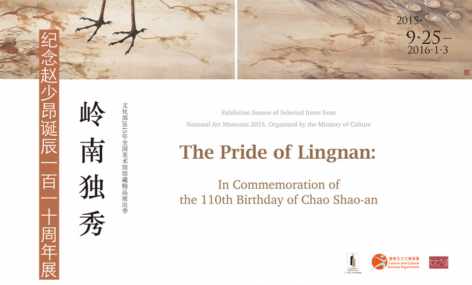 The Pride of Lingnan——In commemoration of the 110th birthday of Zhao Shaoang