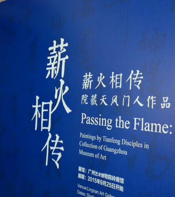The Tides of Canton: Paintings by Gao Jianfu and Gao Qifeng in Collection of Guangzhou Museum of Art