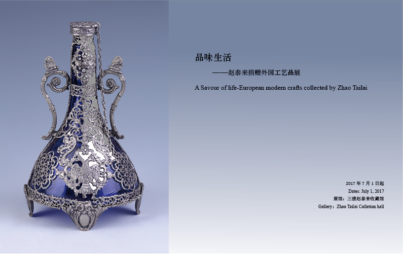 A Savour of Life - European Modern Crafts Collected by Zhao Tailai