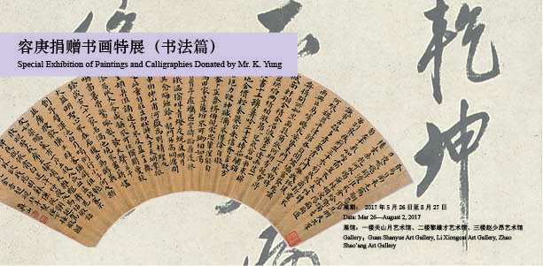 Special Exhibition of Paintings and Calligraphies Donated by Mr. K. Yung