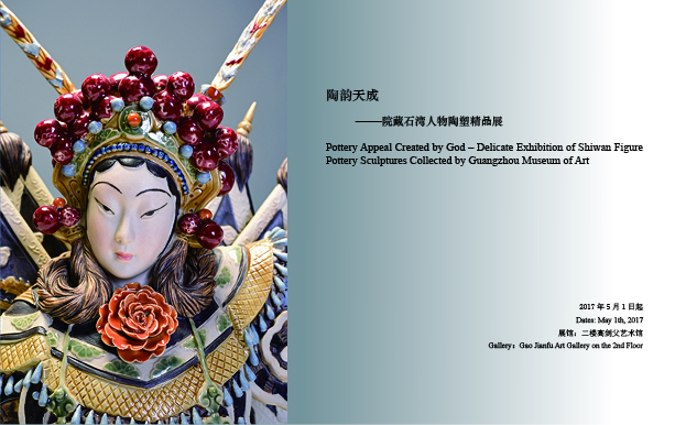 Like Nature Itself: Shiwan Figure Potteries in the Collection of Guangzhou Museum of Art